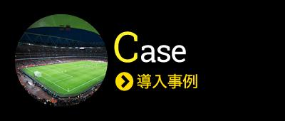 Case(導入事例)