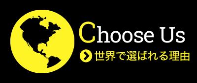 ChooseUs(世界で選ばれる理由)
