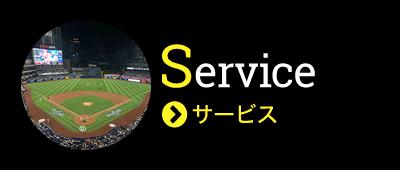 Service(サービス)