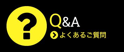 Q&A(よくあるご質問)